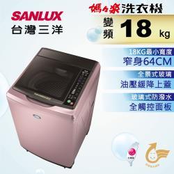 SANLUX台灣三洋 18公斤變頻單槽洗衣機 SW-19DVG