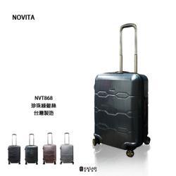 NOVITA 輕量 多色 PC 髮絲紋 台灣製造 拉鍊箱 拉桿箱 行李箱 20吋 旅行箱 NVT868