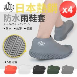 JOJOGO 防水雨鞋套-4入組