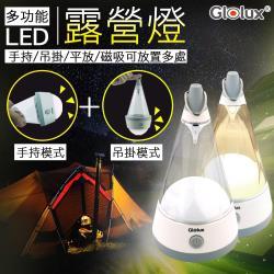 Glolux 多功能萬用LED露營燈 趴噗燈 小夜燈 可當手電筒(黃光/白光可選)