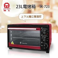 JINKON 晶工牌 23L電烤箱JK-723-庫