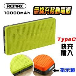 萬里 TypeC輸入10K 無線充行動電源-綠