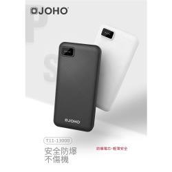 JOHO 13000MAH T11 雙USB簡約紋路薄型設計行動電源