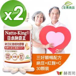 【赫而司】NattoKing納豆王(30顆*2罐)納豆紅麴維生素C全素食膠囊(高單位20000FU納豆激酶)