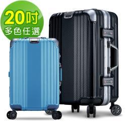 Bogazy 古典風華 20吋編織紋鋁框行李箱(多色任選)