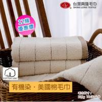 美國棉 有機染毛巾/無染毛巾 (12條裝)   台灣興隆毛巾製