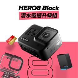 【GoPro】HERO8 Black潛水遨遊升級組(公司貨)