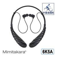 耳寶 助聽器(未滅菌)【Mimitakara】充電脖掛型助聽器 6K5A(黑)[重度適用]