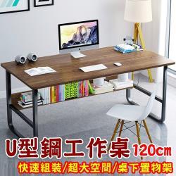 HC【U型鋼工作桌 120*60】(快速組裝/大空間/桌下書架/加厚板材)電腦桌/辦公桌/書桌/桌子/兒童桌/工作桌