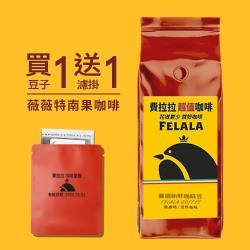 【費拉拉咖啡】瓜地馬拉 薇薇特南果 高山豆 精品咖啡豆 一磅 (454G)