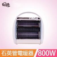 風騰 FT-888 手提式電暖器 石英管發熱