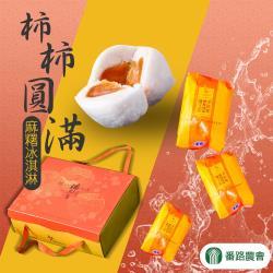 番路農會  柿柿圓滿-6入禮盒 (5盒一組)