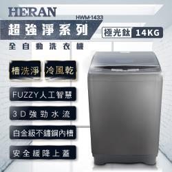 HERAN禾聯 14KG全自動洗衣機 HWM-1433