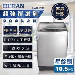 HERAN禾聯 10.5KG全自動洗衣機 HWM-1033