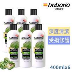 西班牙babaria朝鮮薊潔淨修護洗髮露400ml超值六入組