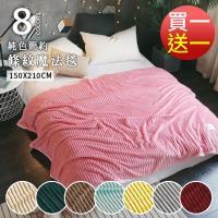 BELLE VIE 純色簡約條紋魔法絨毯-任選 ( 150X200cm ) 買一送一