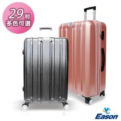 YC Eason 伊豆29吋海關鎖款PC硬殼行李箱(多色可選)