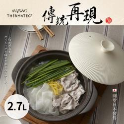 MIYAWO日本宮尾 直火系列10號耐溫差陶土湯鍋2.7L-菊韻TDF04-110