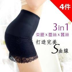最晶品塑形S腰百搭機能蠶絲褲裙4件組(黑/白)