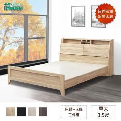 IHouse-長島 插座床頭、田園風床底 二件組-單大3.5尺