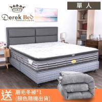 DEREK年底唯一換床專案皇室典藏床組-單
