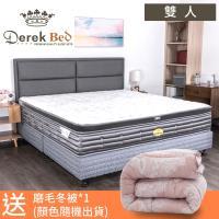 DEREK年底唯一換床專案皇室典藏床組-雙