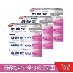 舒酸定 長效抗敏牙膏 超值12入組-牙齦護理120g*9+溫和高效淨白120g*3
