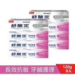 舒酸定 長效抗敏牙膏 超值8入組-牙齦護理120g*6+溫和高效淨白120g*2