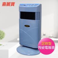 【嘉麗寶】直立陶瓷定時電暖器SN-889T