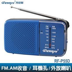 Dennys丹尼斯 AM/FM 雙頻收音機(RF-P55D)