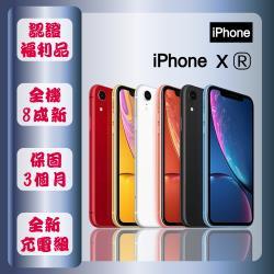 【福利品】 Apple iPhone XR 256GB 6.1吋 智慧手機 贈全新配件+玻璃貼+保護殼