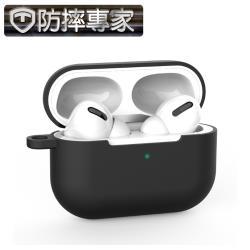 防摔專家 蘋果AirPods Pro藍牙耳機專用矽膠防摔保護套 黑