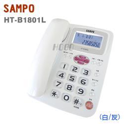 SAMPO 聲寶 HT-B1801L 語音報號 來電顯示有線電話 (兩色可選)