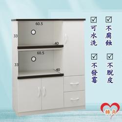 轉角傢俱-塑鋼電器櫃 防潮防水防發霉 (寬97深43高124)二色可選