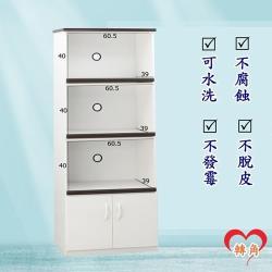 轉角傢俱-塑鋼電器櫃櫃 防潮防水防發霉 (寬66深43高180)二色可選