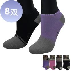 【三合豐 ELF】竹炭除臭健康彩色造型船襪-8雙(MIT除臭襪 4色)