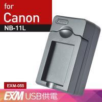 Kamera 隨身充電器 for Canon NB-11L (EXM-055)