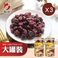 【高宏】大罐裝系列-紅鑽蔓越莓 組合3入組 (370g/罐)