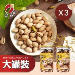 【高宏】大罐裝系列-自然開心果 組合3入組 (340g/罐)