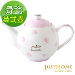 Just Home 粉色英倫高級骨瓷英式壺720ml