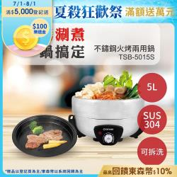 TATUNG大同 5公升不鏽鋼火烤兩用鍋電火鍋 TSB-5015S-庫