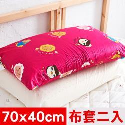 奶油獅-同樂會系列-100%精梳純棉信封式標準枕通用枕頭套(莓果紅)二入