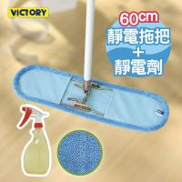 VICTORY-業務用超細纖維吸水靜電除塵拖把-60cm+靜電強效劑