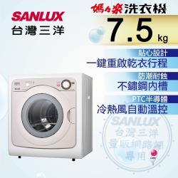 SANLUX台灣三洋 7.5公斤乾衣機 SD-85UA