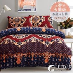 LEEDAR 麗的  都市摩卡  頂級法蘭絨特大四件式被套床包組
