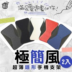【青禾坊】創意輕薄隱形折疊手機支架-2入