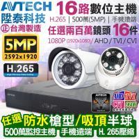 KINGNET 監視器攝影機 AVTECH 陞泰科技 16路16支套餐 1080P 500萬 5MP H.265壓縮 手機遠端 台灣製造 監控套餐