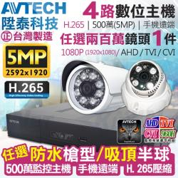 KINGNET 監視器攝影機 AVTECH 陞泰科技 4路1支套餐 1080P 500萬 5MP H.265壓縮 手機遠端 台灣製造 監控套餐