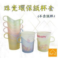 『NTs』珠光環保紙杯套 (10入裝) 三組
