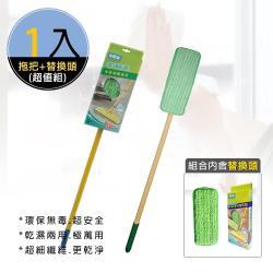 傑森 (1+1超值組合)靜電超纖乾濕兩用可伸縮平板拖把+超纖布替換包